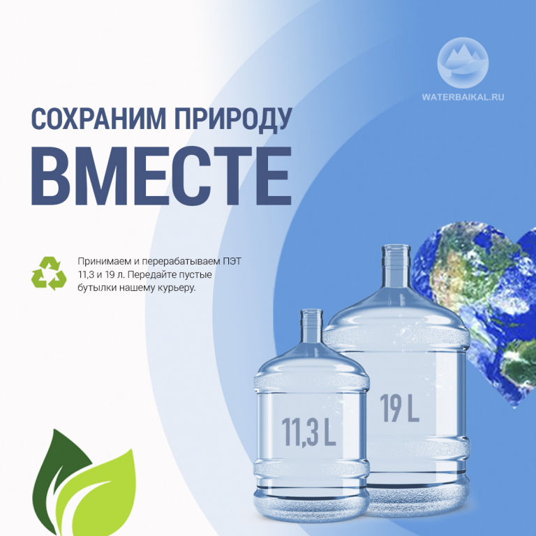 Программа утилизации ПЭТ бутылей