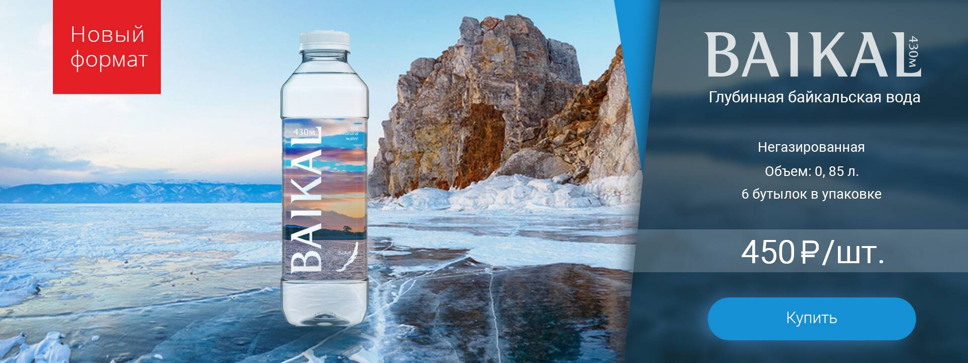 Глубинная вода БАЙКАЛ430 в новом формате обьемом 0.85 литра