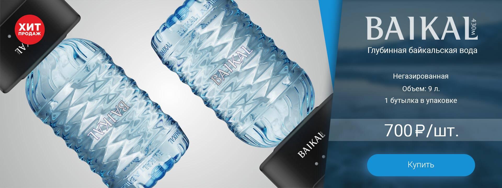 <p>Глубинная питьевая вода БАЙКАЛ430 в 9 литровом формате&