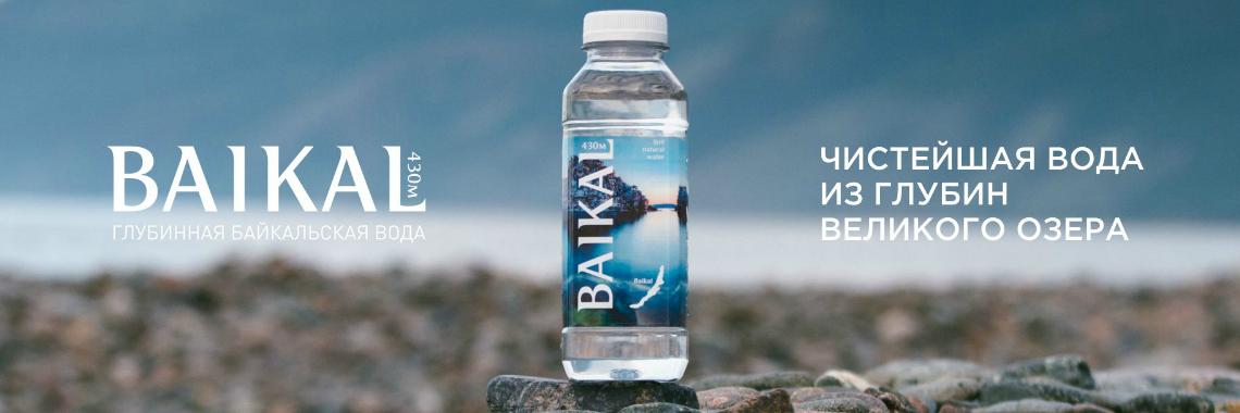 Глубинная вода Байкал 430 метров 0.45 литра