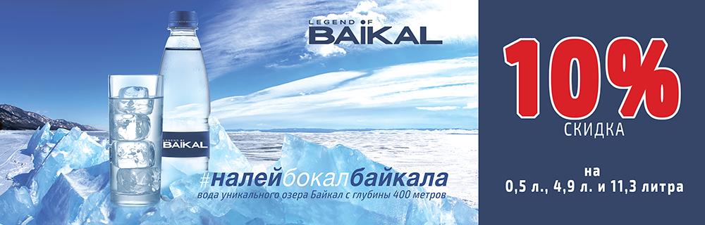 Неделя скидок от ТД «Байкальская вода»