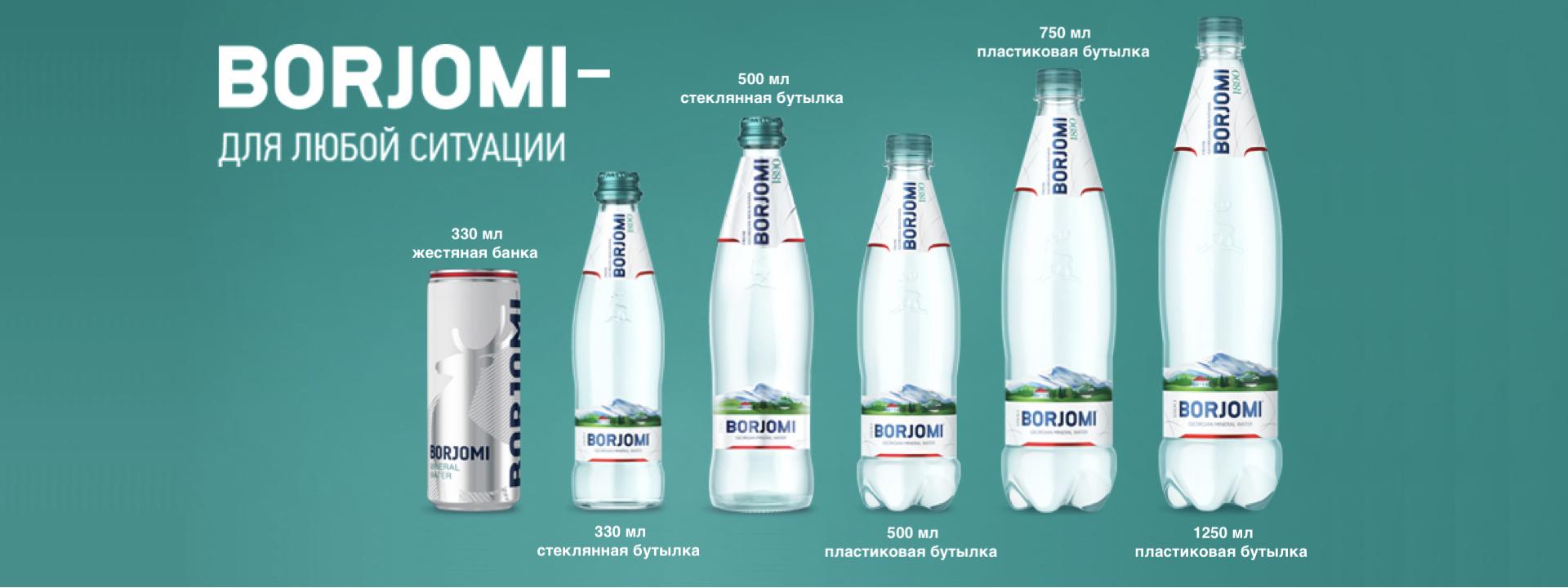 Купить воду Боржоми в Москве с доставкой на дом