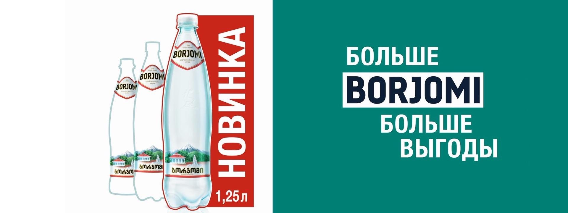 Купить воду Боржоми 1.25 пластик в Москве с доставкой на дом